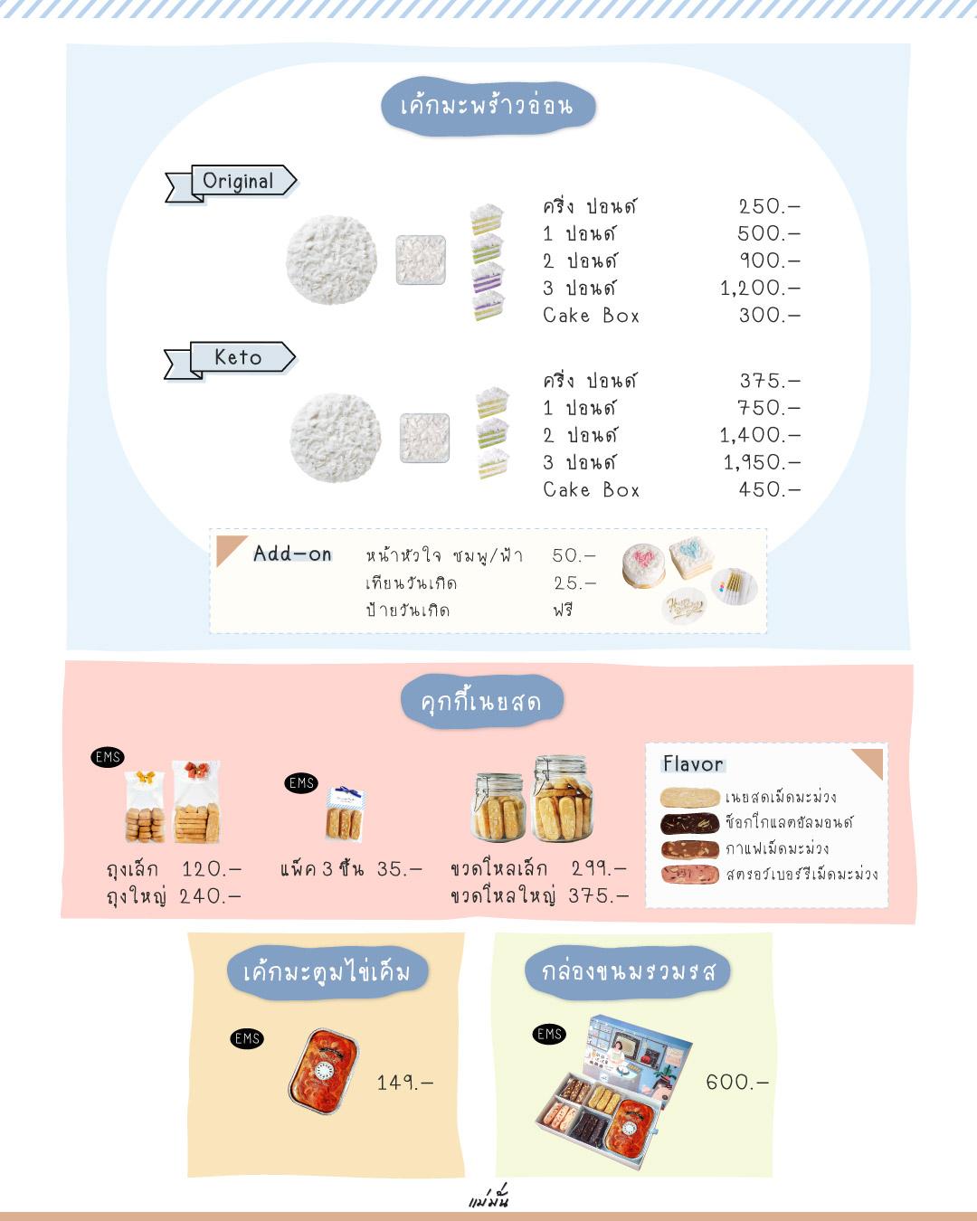 bakery with price menu